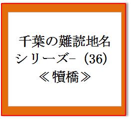 千葉難読地名36