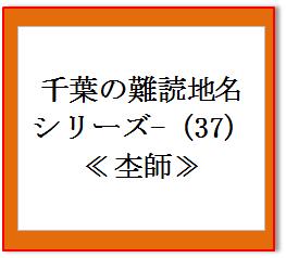 千葉難読地名37