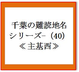千葉難読地名40