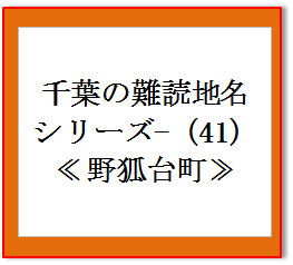 千葉難読地名41