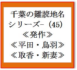 千葉難読地名45