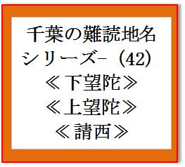 千葉難読地名42