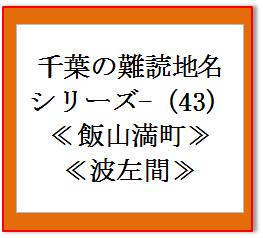 千葉難読地名43