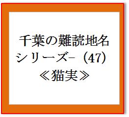 千葉難読地名47