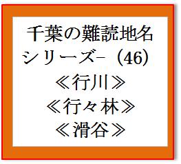 千葉難読地名46