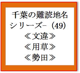 千葉難読地名49
