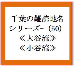 千葉難読地名50