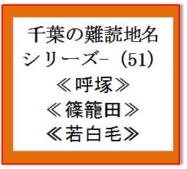 千葉難読地名51