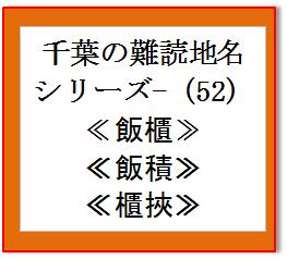 千葉難読地名52