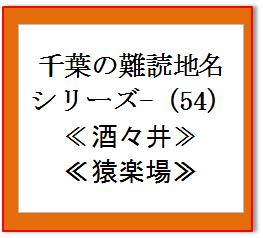 千葉難読地名54