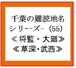 千葉難読地名55
