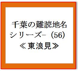 千葉難読地名56