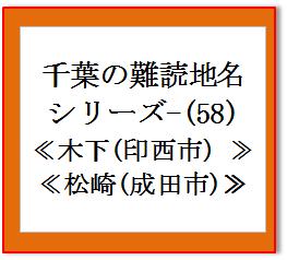 千葉難読地名58
