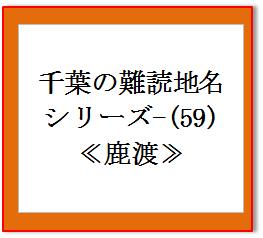 千葉難読地名59