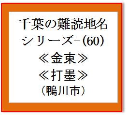 千葉難読地名60