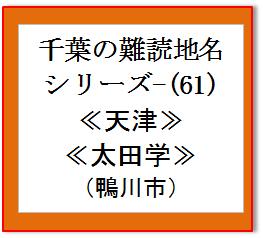 千葉難読地名61