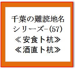 千葉難読地名57