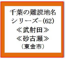 千葉難読地名62