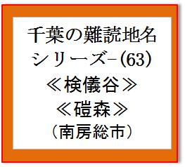 千葉難読地名63