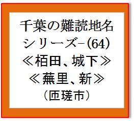千葉難読地名64