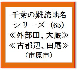 千葉難読地名65
