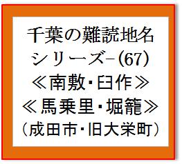 千葉難読地名67