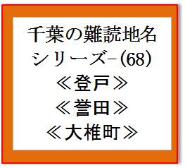 千葉難読地名68