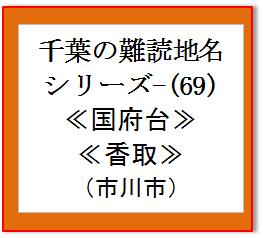 千葉難読地名69