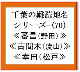 千葉難読地名70