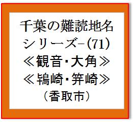 千葉難読地名71