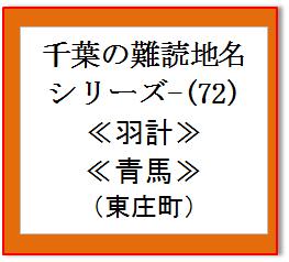 千葉難読地名72