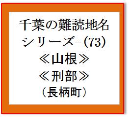 千葉難読地名73