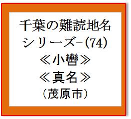 千葉難読地名74