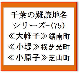 千葉難読地名75