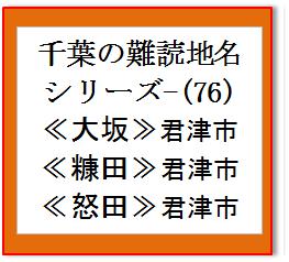 千葉難読地名76