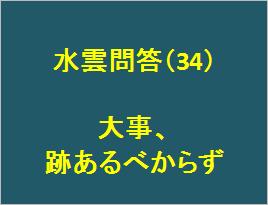 水雲問答34