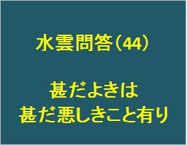 水雲問答44