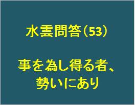 水雲問答53