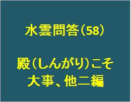 水雲問答58