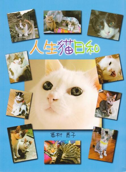 西村猫日和1 001