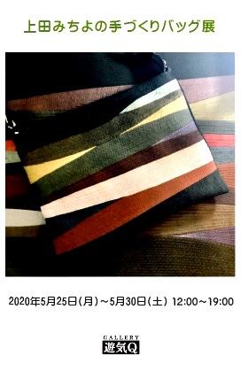 fc2blog_202005230914031ce.jpg