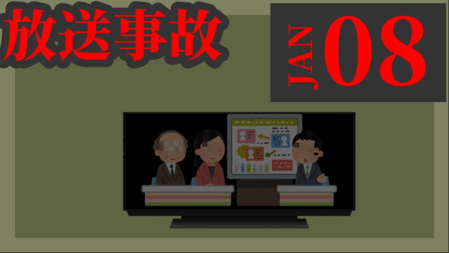 放送 事故 ひかり 橋本