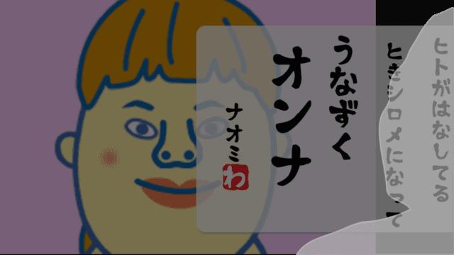 チック 症 せな 後藤 チック症の症状・原因・治療 [脳・神経の病気]