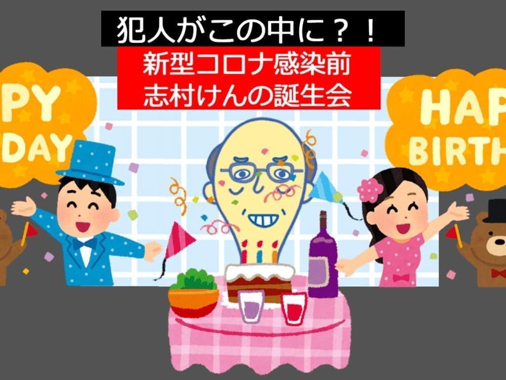 写真 誕生 志村 けん 会 【追悼・志村けん】柴田理恵が涙で振り返った誕生日会「志村さん、『ポリープとったんだぁ』って……」