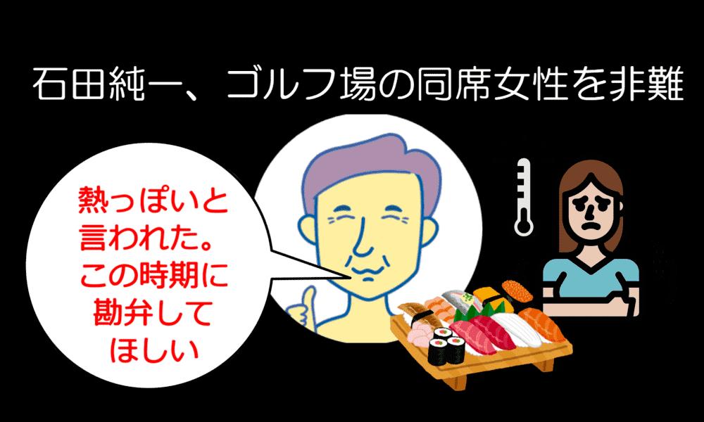 石田純一 北関東ゴルフ場 どこ