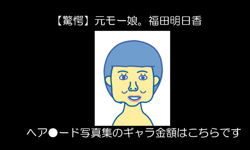 福田明日香ヘア 画像