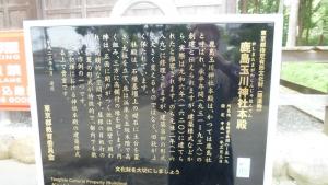 長い神社の歴史がのこっている。 (1)a