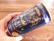 アサヒ ザ・リッチ350ml缶