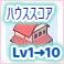 ハウススコアをLv10へ