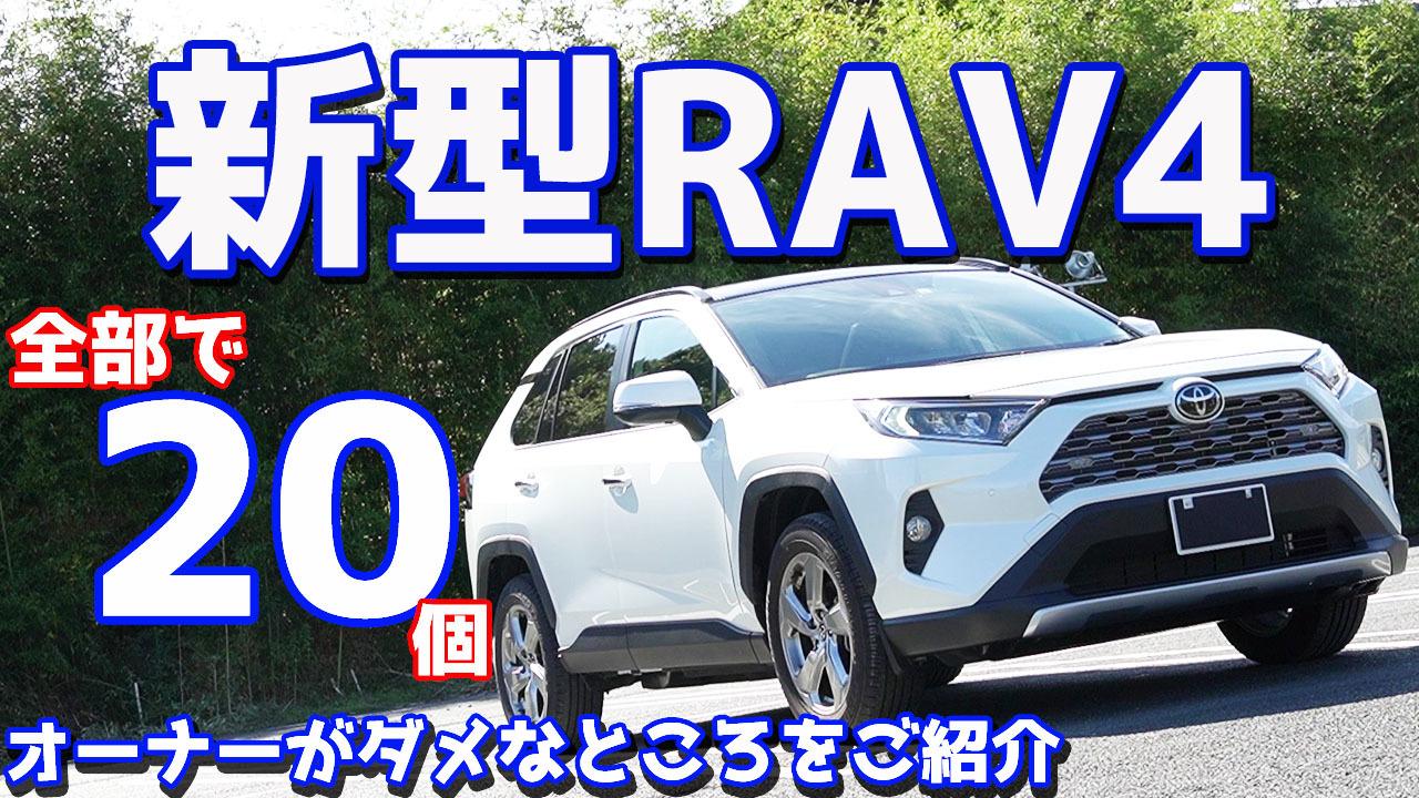 【オーナーが語る。】3ヵ月乗ったトヨタ新型RAV4の悪いところを20個厳選してみた!ホントはこんな事言いたくないけどこれが本音です。